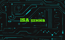 ISA шина