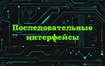 Последовательные интерфейсы