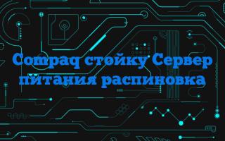Compaq стойку Сервер питания распиновка