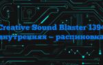 Creative Sound Blaster 1394 внутренняя — распиновка