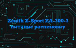 Zenith Z-Sport ZA-300-3 питание распиновку