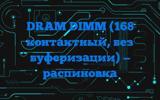 DRAM DIMM (168 контактный, без буферизации) — распиновка