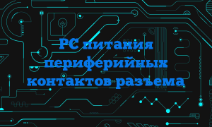 PC питания периферийных контактов разъема