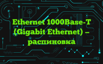 Ethernet 1000Base-T (Gigabit Ethernet) — распиновка