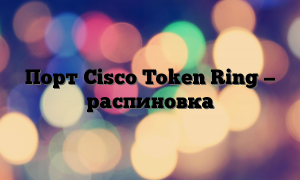 Порт Cisco Token Ring — распиновка
