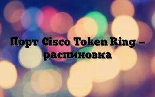 Порт Cisco Token Ring — распиновка