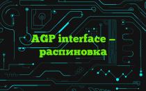 AGP interface — распиновка