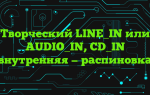 Творческий LINE_IN или AUDIO_IN, CD_IN внутренняя — распиновка