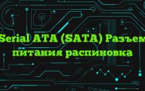 Serial ATA (SATA) Разъем питания распиновка