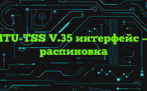 ITU-TSS V.35 интерфейс — распиновка