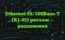Ethernet 10/100Base-T (RJ-45) разъем — распиновка
