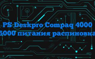 PS Deskpro Compaq 4000 6000 питания распиновка