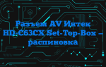 Разъем AV Интек HD-C63CX Set-Top-Box — распиновка