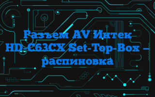 Разъем AV Интек HD-C63CX Set-Top-Box — распиновка