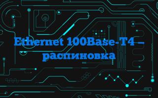 Ethernet 100Base-T4 — распиновка