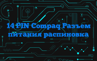 14 PIN Compaq Разъем питания распиновка