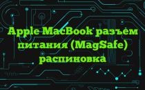 Apple MacBook разъем питания (MagSafe) распиновка